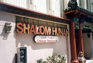 shalom hunan